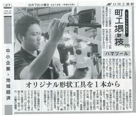 日刊工業新聞 「町工場の技」への掲載お知らせ