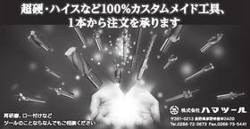 諏訪圏工業メッセ2018