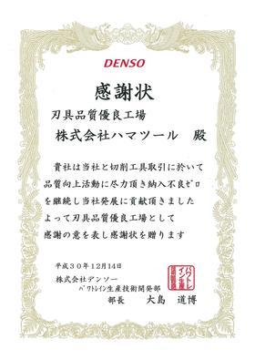 株式会社デンソー様より品質優良工場の感謝状を拝受
