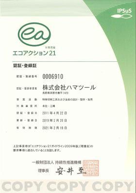 エコアクション21 環境マネジメントシステム更新・登録決定