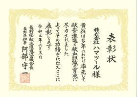 長野県献血推進協議会長表彰の受賞