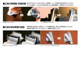 切削工具の再生加工