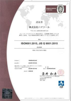 ISO9001:2015 再認証決定