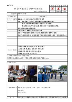地震避難訓練及び火災初期消火訓練の実施
